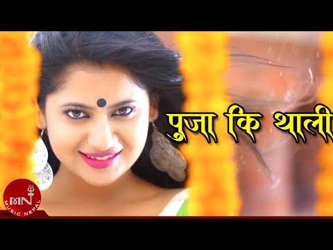 Puja Ki Thali by Simant Santosh HD