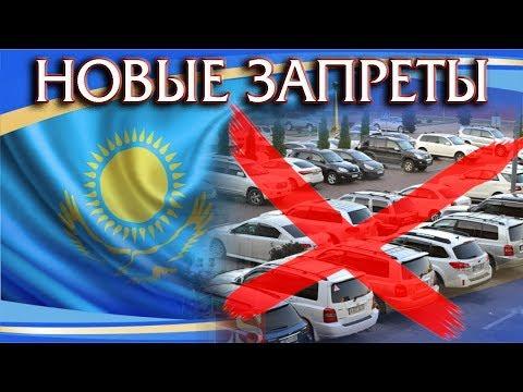 В Казахстане запретят Авто на Иностранных Номерах ?