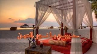 آهنگ عربى - حبيبي يا نور العين (زیرنویس فارسی) - عمرو دياب