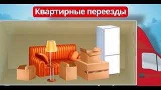 Арелайн(Перевозки грузов автотранспортом по России, в Казахстан и Беларусь от 300 кг. Доставка отдельным грузовиком..., 2015-03-29T10:28:31.000Z)