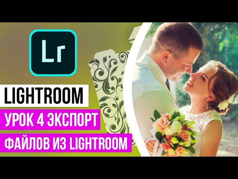 Lightroom  с нуля. Урок 4 / Экспорт файлов из Lightroom / Как сохранить файлы  / Водяные знаки