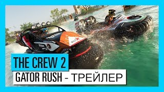 THE CREW 2: Gator Rush — Трейлер