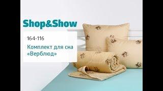Комплект для сна «Верблюд». «Shop and Show» (дом)
