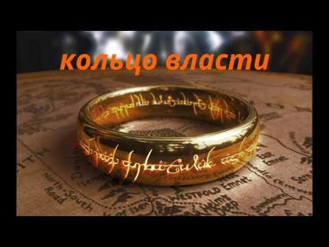 кольцо власти из Властелина колец