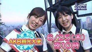 【出演】松岡菜摘(HKT48)/坂口理子(HKT48) 東京都豊島区にHKT48がおでか...