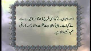 Surah Al-Dhariyat (Chapter 51) with Urdu translation, Tilawat Holy Quran, Islam Ahmadiyya