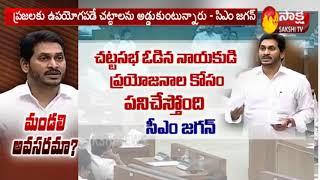 Full Details: Why AP CM YS Jagan Takes Sensational Decision on Legislative Council Cancellation