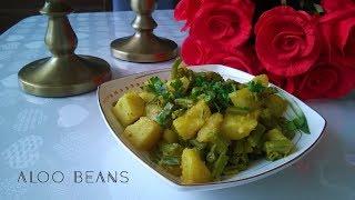 Aloo beans | Картофель с фасолью стручковой