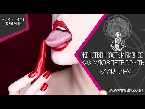 как женщину Дзержинск удовлетворить хорошо