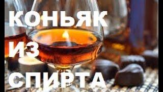 видео Напитки из спирта в домашних условиях: технология приготовления