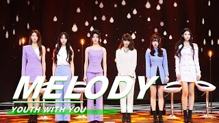 "YouthWithYou 青春有你2 Clip: ""Melody"" stage from Luna Qin & NINEONE 秦牛正威x乃万《Melody》