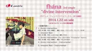 """2014年1月22日(水)発売 fhana(ファナ) 3rd single """"divine interven..."""
