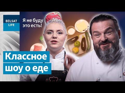 """Новый сезон """"Я не буду это есть!"""" / Проморолик"""