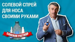 видео Как приготовить солевой раствор для промывания носа в домашних условиях?