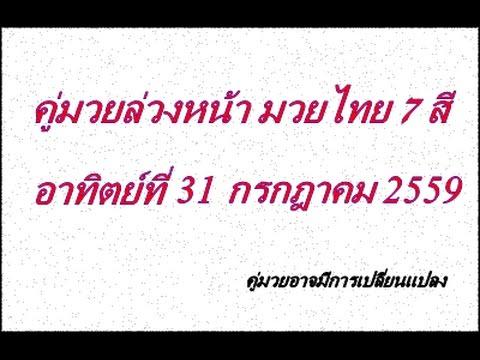 วิจารณ์มวยไทย 7 สี อาทิตย์ที่ 31 กรกฎาคม 2559 (คู่มวยล่วงหน้า)