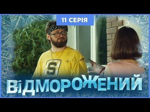 Відморожений. 11 серія