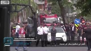 مصر العربية   انفجار في إسطنبول يسفر عن إصابات