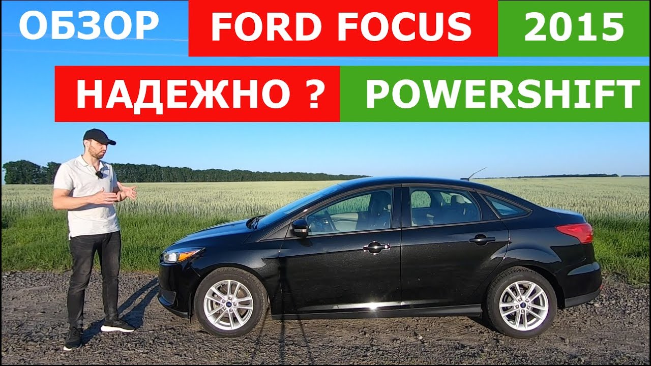 Обзор FORD FOCUS 3 powershift из Америки