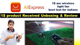 AliExpress 1$ product unboxing and review|remote control  light and fan in 1$ only|bright effect