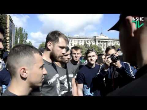 Потасовки 9 го мая в Николаеве 2017
