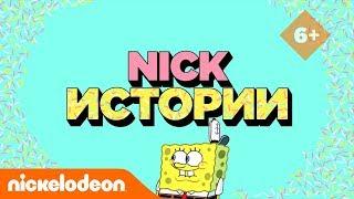 Поздравляем Губку Боба! 🎂 | Nickelodeon Россия