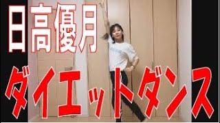 SKE48の「レッツ STAY HOME」 / 日高優月 ダイエットダンスに挑戦!(テレビ愛知・SKE48共同企画)