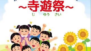 寺遊祭(じゆうさい)2018お寺で遊ぼう・学ぼう・笑っちゃおう