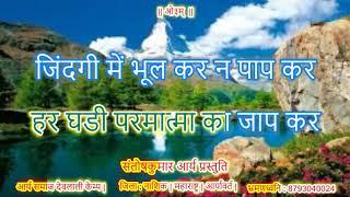 KARAOKE BHAJAN No 94 : JINDAGI ME BHUL KAR NA PAAP KAR