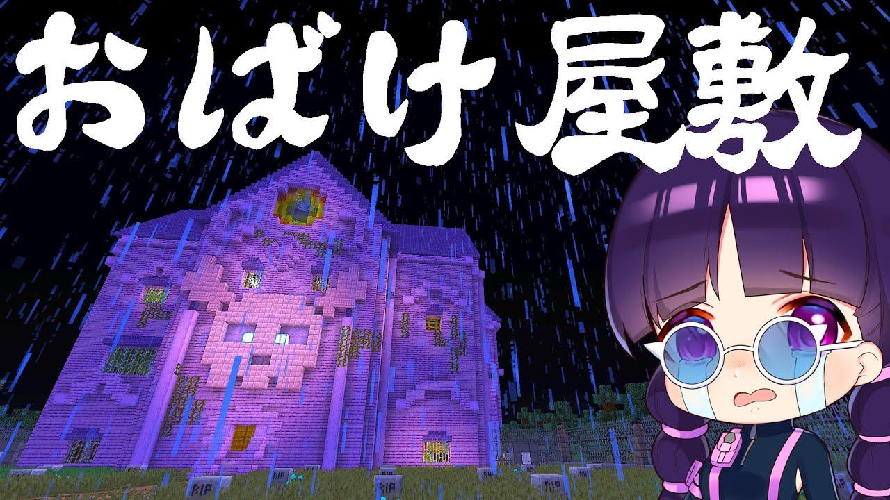 🍁【マイクラ】おばけ屋敷からの脱出!配布ワールドホラーマップ【ゆっくり実況/マインクラフト/Minecraft】