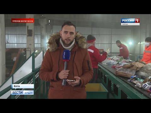 В Крыму заработал первый комплекс для сортировки мусора