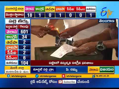 First Phase of Panchayat Elections | Counting Begin | Across Telangana