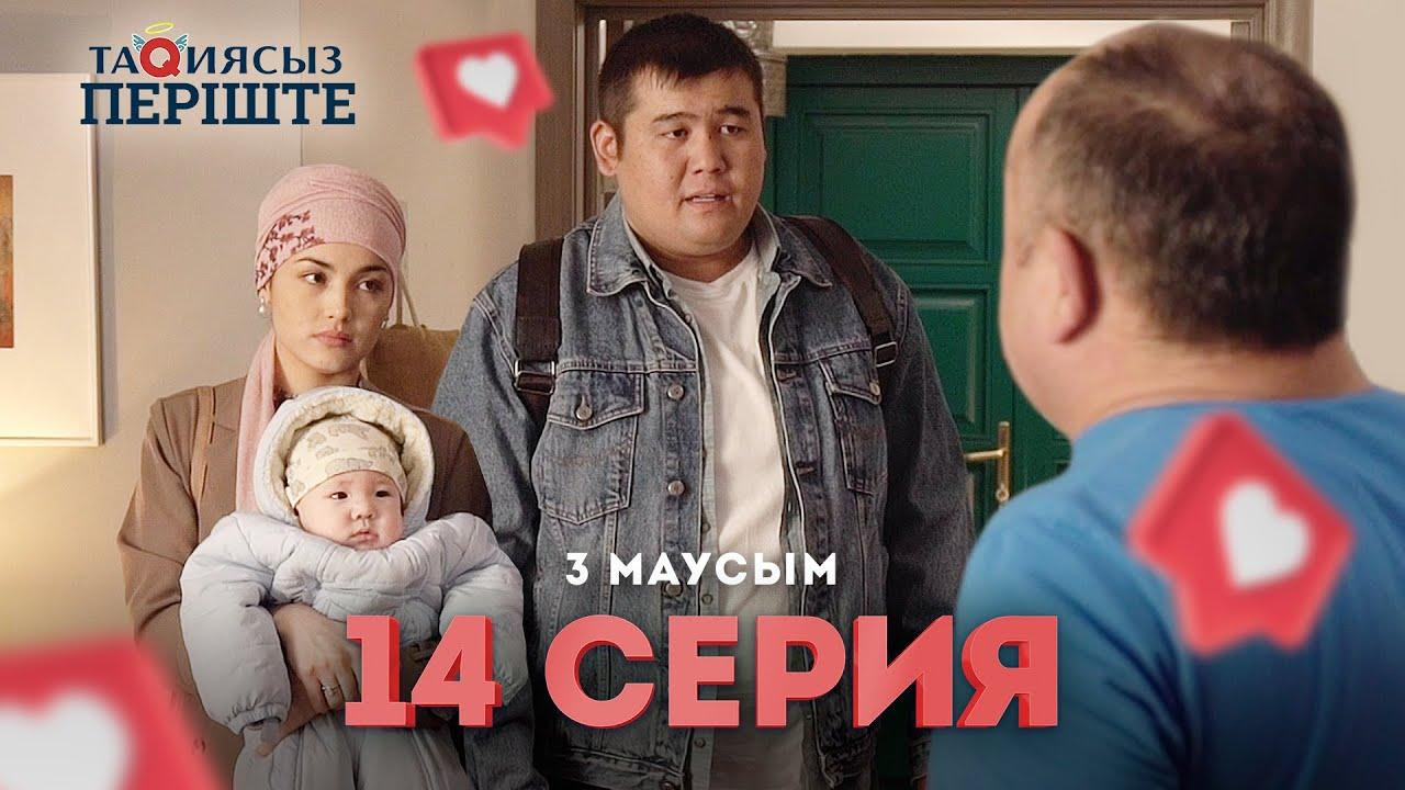 Тақиясыз Періште 3 маусым 14 серия | Такиясыз Периште | Taqiyasyz perishte