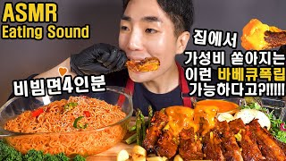 ASMR 바베큐 폭립 리얼사운드 먹방 매운 비빔면 4봉…