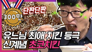 [#TMI] 초콜렛치킨이 진짜 있다? 없다? 유느님도 …