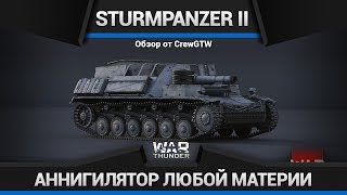Sturmpanzer II НЕМЕЦКИЙ АННИГИЛЯТОР в War Thunder