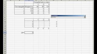 Решение транспортной задачи в MS Excel
