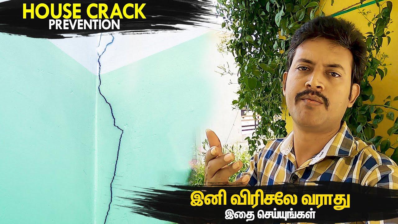 இதை செய்தால் உங்கள் வீட்டில் விரிசலே வராது   House Wall Crack Repair   Mano's Try Tamil Vlog