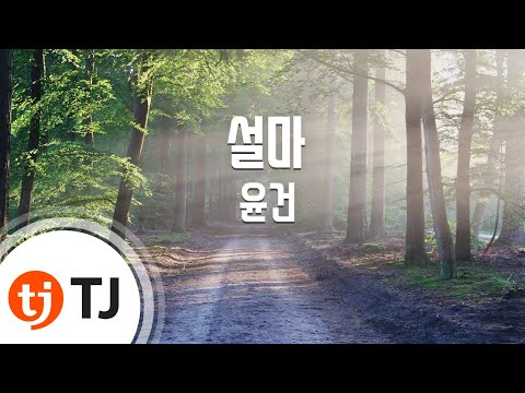 [TJ노래방] 설마 - 윤건 (Surely - Yoon Gun) / TJ Karaoke