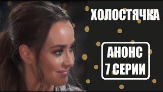 АНОНС 7 серии шоу Холостячка. Шоу Холостячка 7 выпуск анонс.