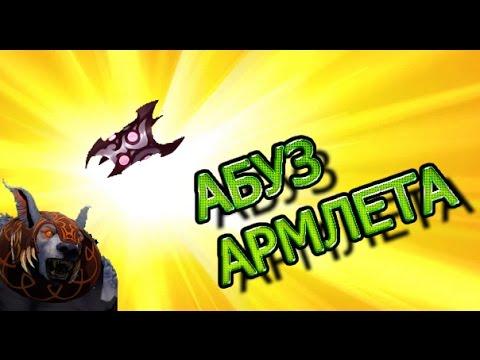 видео: Как абузить армлет/бинд армлета
