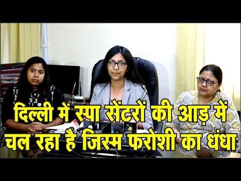 #hindi #breaking #news #apnidilli दिल्ली महिला आयोग द्वारा जारी है स्पा सेंटरों के खिलाफ कार्यवाही