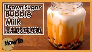 【老翻堂】黑糖珍珠鮮奶   自製珍珠 Brown Sugar Bubble Milk