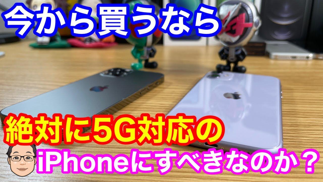 今から買うなら絶対に5G対応iPhoneにすべきなの?【5G利用可能エリアとiPhone選び】