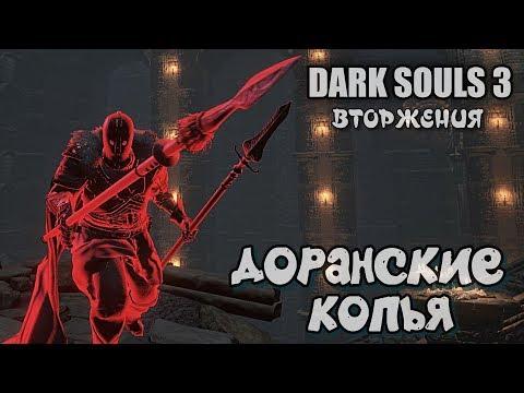 Dark souls 3 Доранские копья ВТОРЖЕНИЯ Рекомендую!