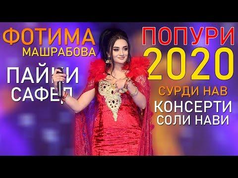 Фотима Машрабова - Попури 2020  Fotima Mashrabova - Popuri 2020
