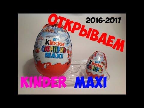 Распаковка Kinder сюрприз Maxi 2017