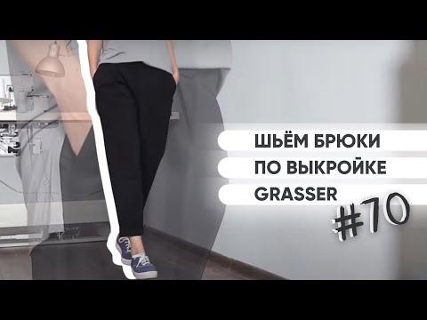 Мастер-класс Пошив брюк по выкройке №70