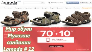 Мир обуви. Мужские сандалии с Lamoda / World of shoes. Men's sandals # 12(, 2015-09-04T11:21:43.000Z)