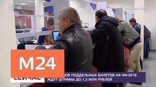 Смотреть видео Продавцов поддельных билетов на ЧМ-2018 ждут штрафы до 1,5 миллиона рублей - Москва 24 онлайн