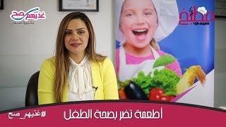 أطعمة تضر بصحة الطفل